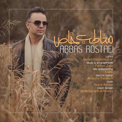 دانلود آهنگ جدید عباس روستایی بنام مخاطب خاص