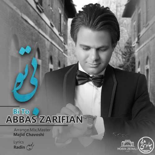دانلود آهنگ جدید عباس ظریفیان بنام بی تو