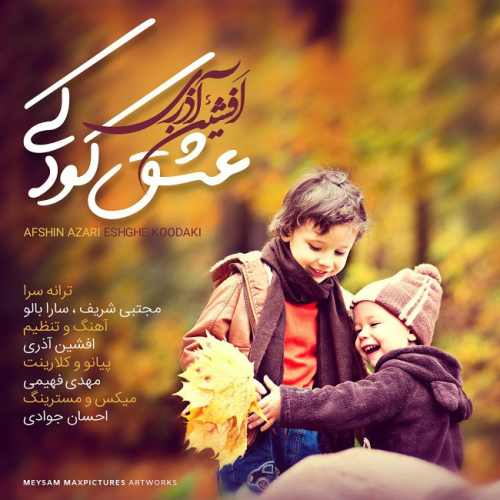 دانلود آهنگ جدید افشین آذری بنام عشق کودکی