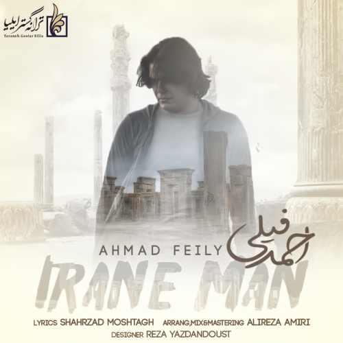 دانلود آهنگ جدید احمد فیلی بنام ایران من