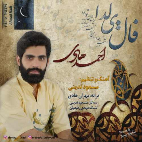 دانلود آهنگ جدید احمد هادی بنام فال یلدا