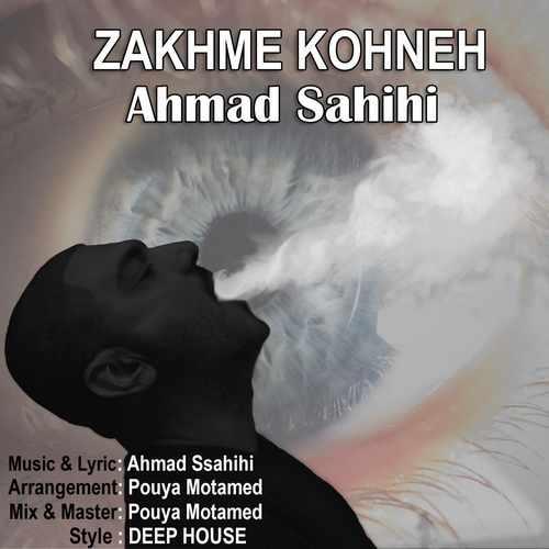 دانلود آهنگ جدید احمد صحیحی بنام زخم کهنه