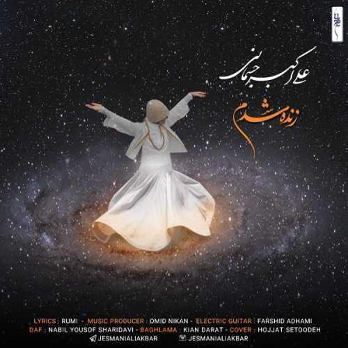 دانلود آهنگ جدید علی اکبر جسمانی بنام زنده شدم