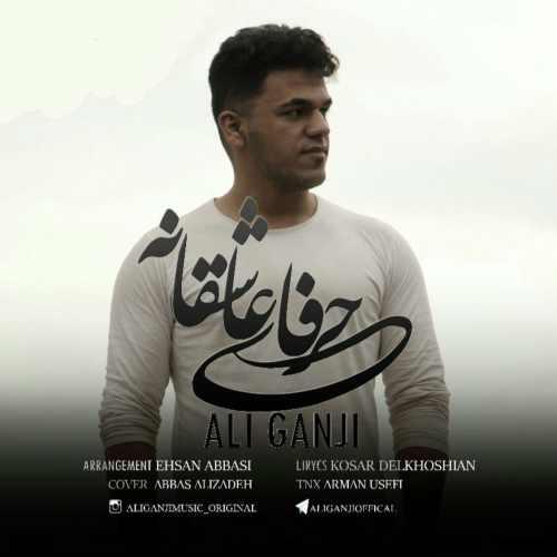 دانلود آهنگ جدید علی گنجی بنام حرفای عاشقانه
