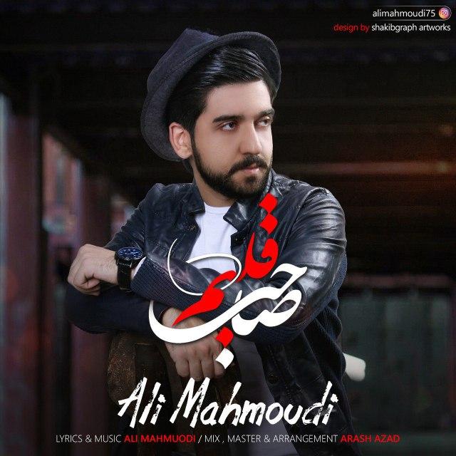 دانلود آهنگ جدید علی محمودی بنام صاحب قلبم
