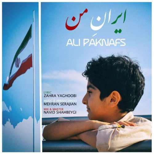 دانلود آهنگ جدید علی پاک نفس بنام ایران من