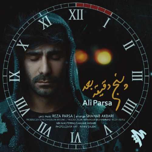 دانلود آهنگ جدید علی پارسا بنام پنج دقیقه بعد