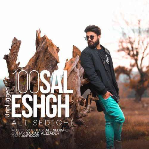 دانلود آهنگ جدید علی صدیقی بنام ۱۰۰ سال عشق