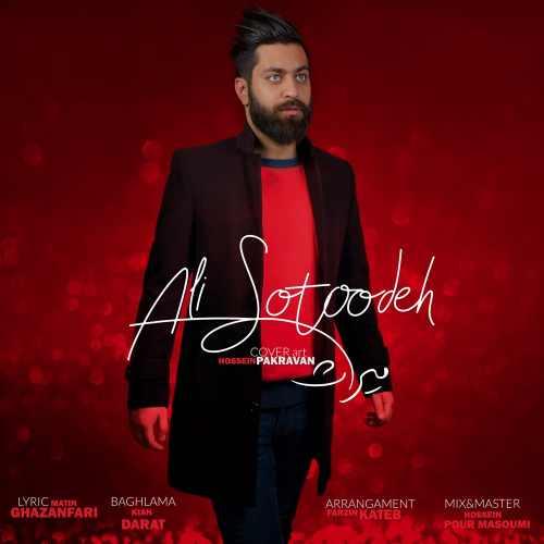 دانلود آهنگ جدید علی ستوده بنام میراث