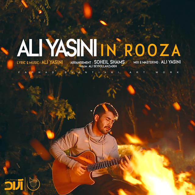 دانلود آهنگ جدید علی یاسینی بنام این روزا