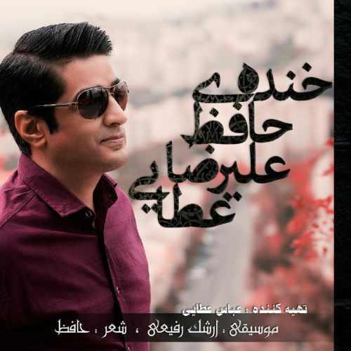 دانلود آلبوم جدید علیرضا عطایی بنام خنده ی حافظ