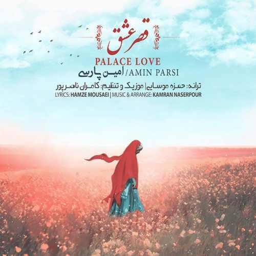 دانلود آهنگ جدید امین پارسی بنام قصر عشق