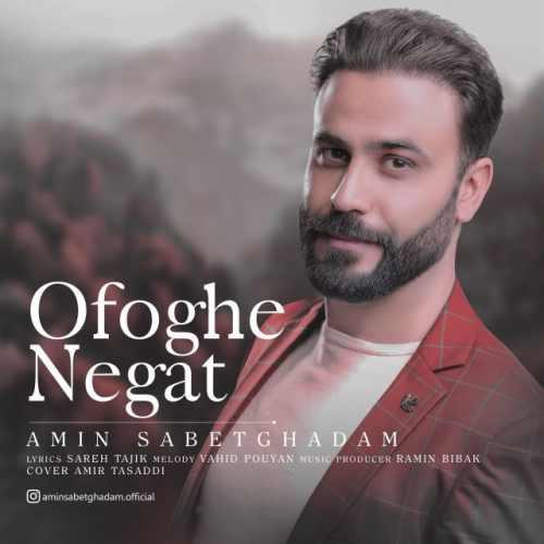 دانلود آهنگ جدید امین ثابت قدم بنام افق نگات