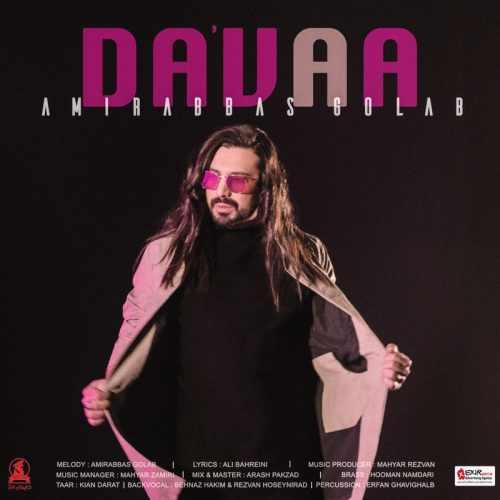 دانلود آهنگ جدید امیر عباس گلاب بنام دعوا