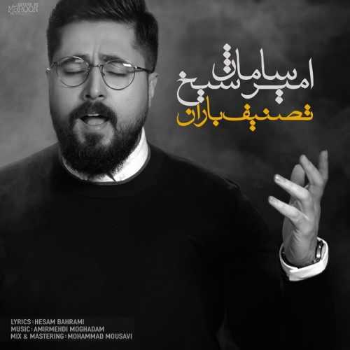 دانلود آهنگ جدید امیر سامان شیخ بنام تصنیف باران