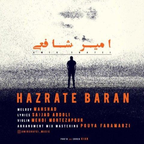دانلود آهنگ جدید امیر شافعی بنام حضرت باران