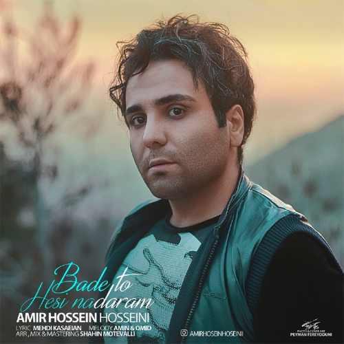 آهنگ جدید امیرحسین حسینی بنام بعد تو حسی ندارم
