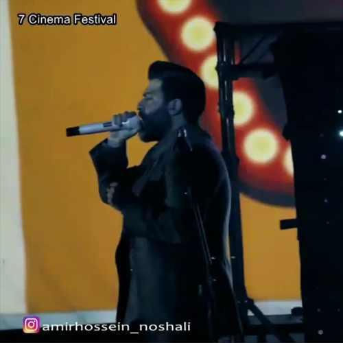 دانلود اجرای امیرحسین نوشالی در جشنواره سینمایی هفت