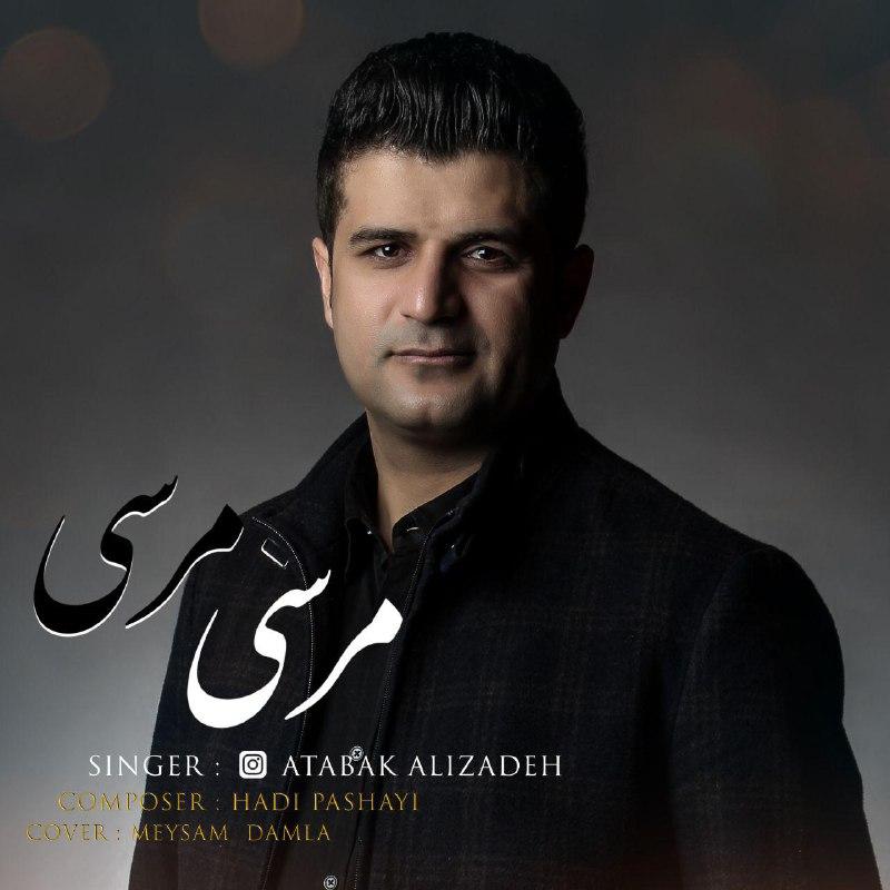 دانلود آهنگ جدید اتابک علیزاده بنام مرسی مرسی