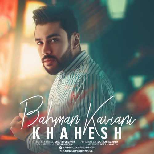 دانلود آهنگ جدید بهمن کاویانی بنام خواهش