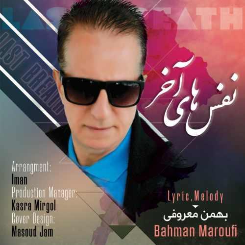 دانلود آهنگ جدید بهمن معروفی بنام نفس های آخر