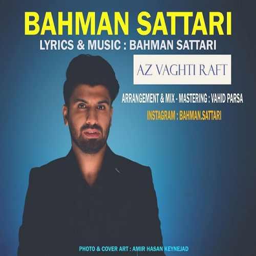 دانلود آهنگ جدید بهمن ستاری بنام از وقتی رفت