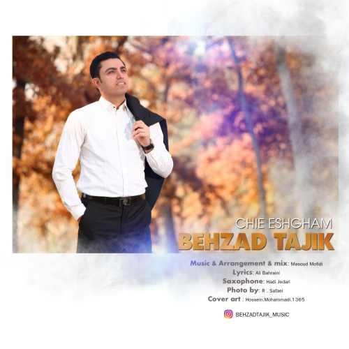 دانلود آهنگ جدید بهزاد تاجیک بنام چیه عشقم