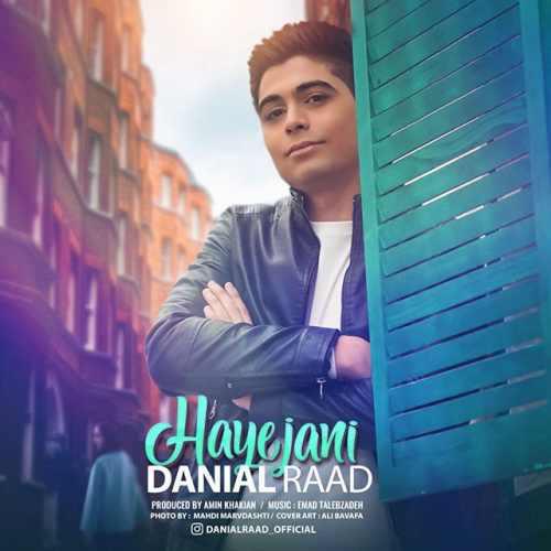 دانلود آهنگ جدید دانیال راد بنام هیجانی