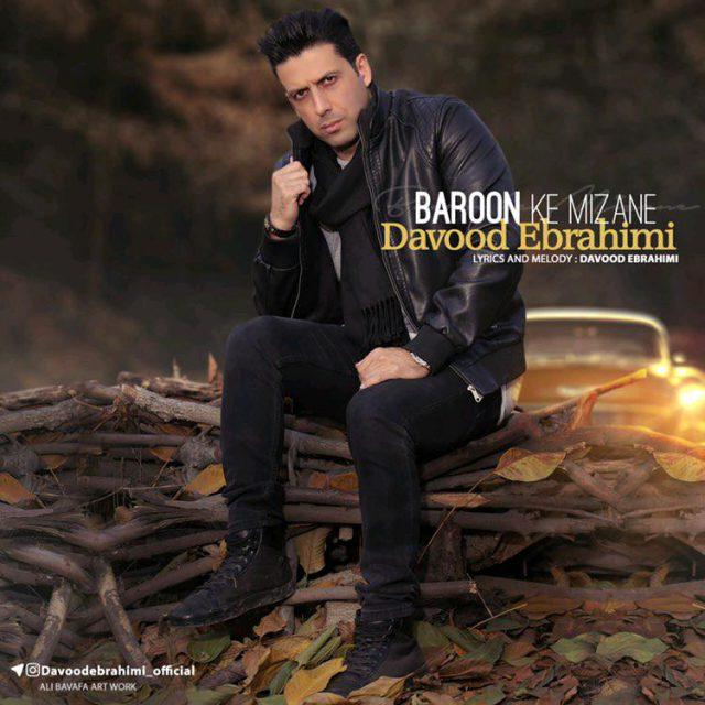دانلود آهنگ جدید داوود ابراهیمی بنام بارون که میزنه