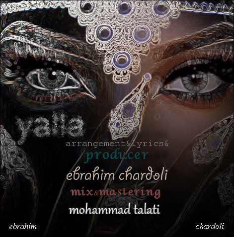 دانلود آهنگ جدید ابراهیم چاردولی بنام یالا