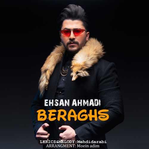 دانلود آهنگ جدید احسان احمدی بنام برقص