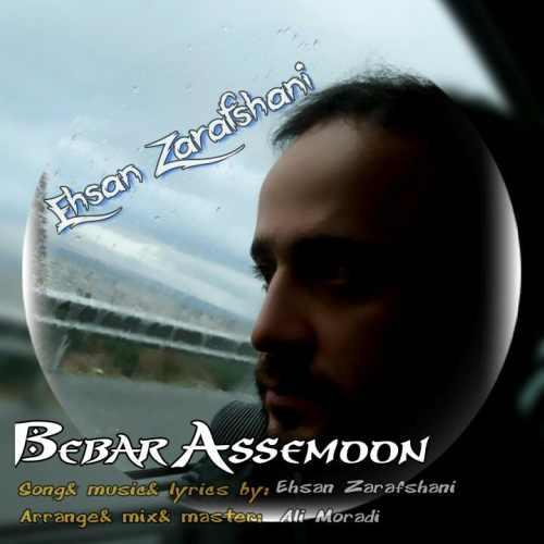 دانلود آهنگ جدید احسان زرافشانی بنام ببار آسمون