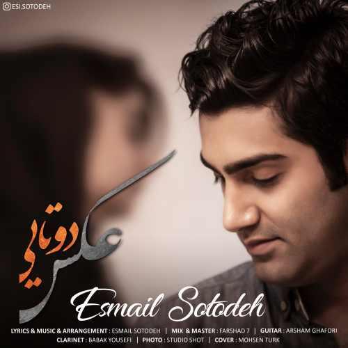 آهنگ جدید اسماعیل ستوده بنام عکس دوتایی