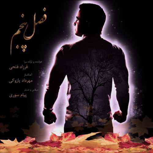 Farzad Fathi Fasle Panjom K - دانلود موزیک جدید و زیبای فرزاد فتحی بنام فصل پنجم