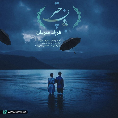 Farzad Mirian Bedoone Chatr - دانلود موزیک جدید و زیبا از فرزاد میریان با نام بدون چتر