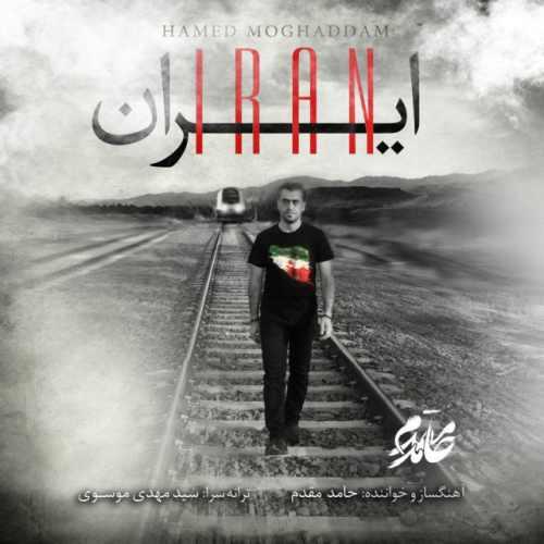 دانلود آهنگ جدید حامد مقدم بنام ایران