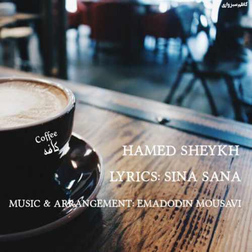 دانلود آهنگ جدید حامد شیخ بنام کافه