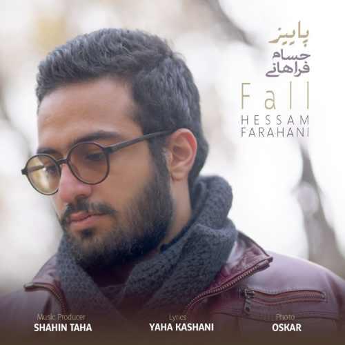 Hessam Farahani Paeez - دانلود موزیک جدید  و زیبای حسام فراهانی با نام پاییز