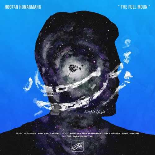 دانلود آهنگ جدید هوتن هنرمند بنام قرص ماه