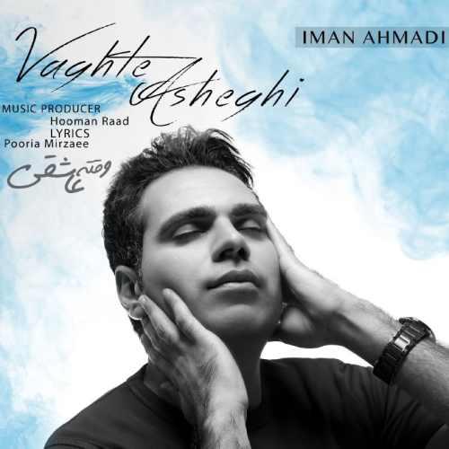 دانلود آهنگ جدید ایمان احمدی بنام وقته عاشقی