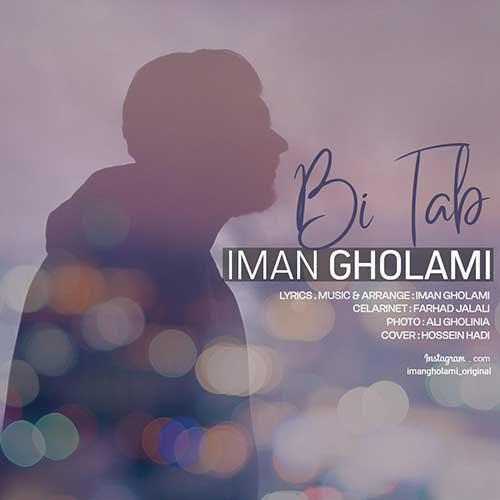 دانلود آهنگ جدید ایمان غلامی بنام بی تاب