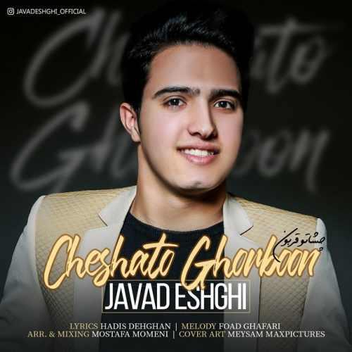دانلود آهنگ جدید جواد عشقی بنام چشاتو قربون