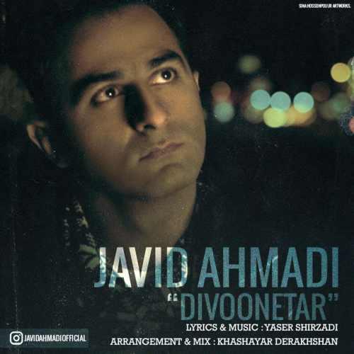 دانلود آهنگ جدید جاوید احمدی بنام دیوونه تر