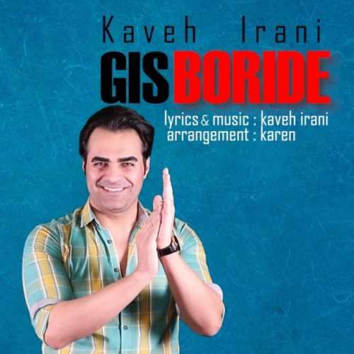 دانلود آهنگ جدید کاوه ایرانی بنام گیس بریده
