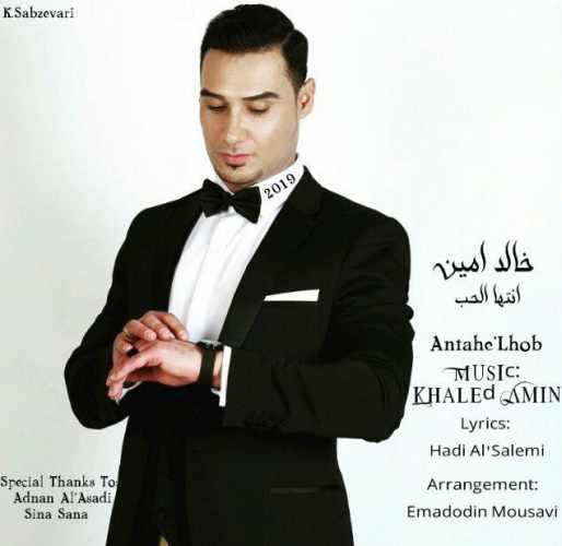 دانلود آهنگ جدید خالد امین بنام انتها الحب