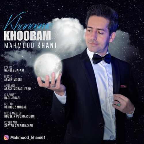 دانلود آهنگ جدید محمود خانی بنام خانومه خوبم