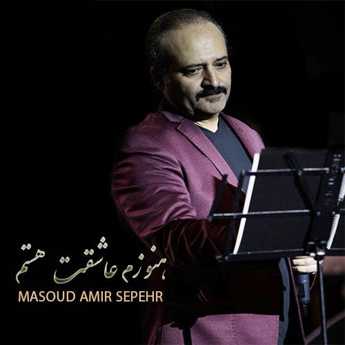 دانلود آهنگ جدید مسعود امیر سپهر بنام هنوزم عاشقت هستم