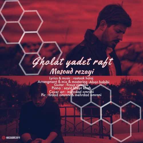 دانلود آهنگ جدید مسعود رضایی بنام قولات یادت رفت