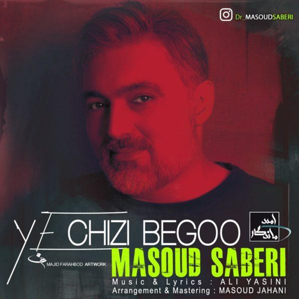 دانلود آهنگ جدید مسعود صابری بنام یه چیزی بگو