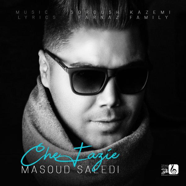 دانلود آهنگ جدید مسعود سعیدی بنام چه فازیه